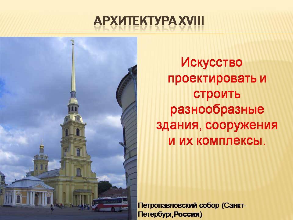 архитектура 18 века презентация