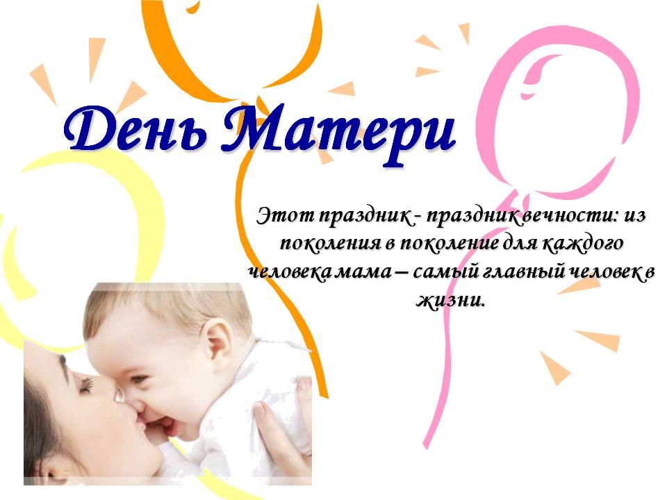 Короткое поздравление к дню матери