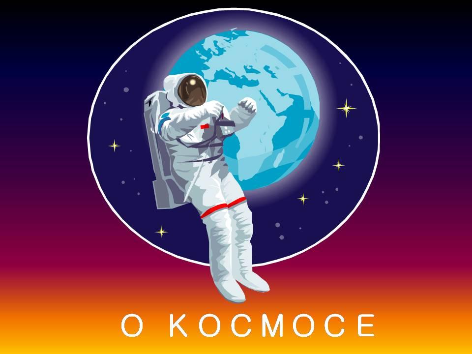 Презентацию по физике на тему космос