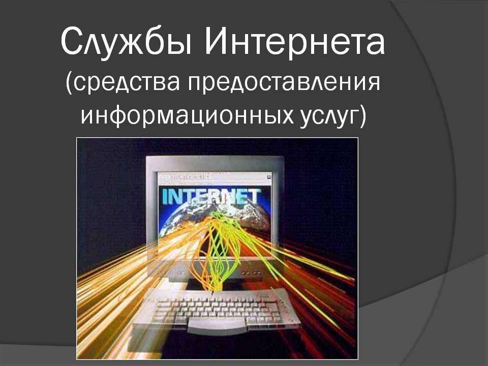 общение в интернете презентация слайды
