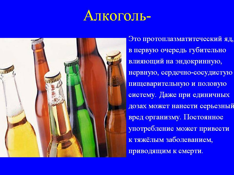 Доклад о алкоголе по обж 6032