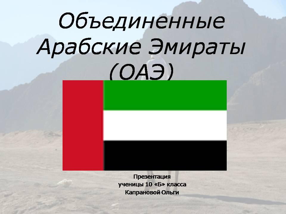 презентация по географии оман