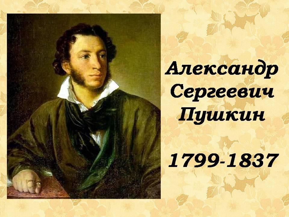 фото и биография пушкин а с