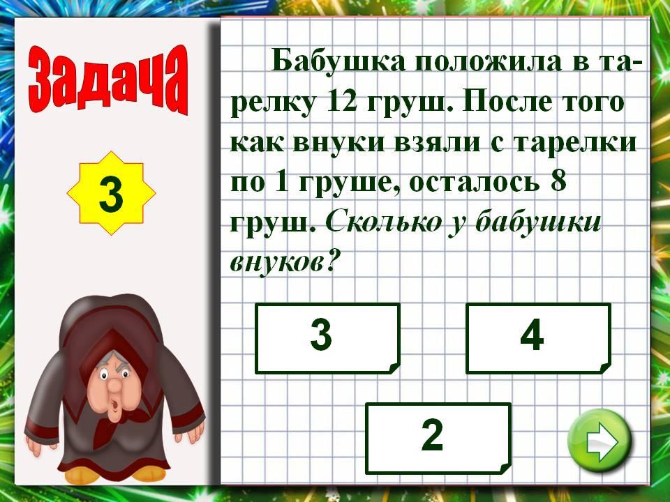 Задачи по математике 7 класс с ответами логические