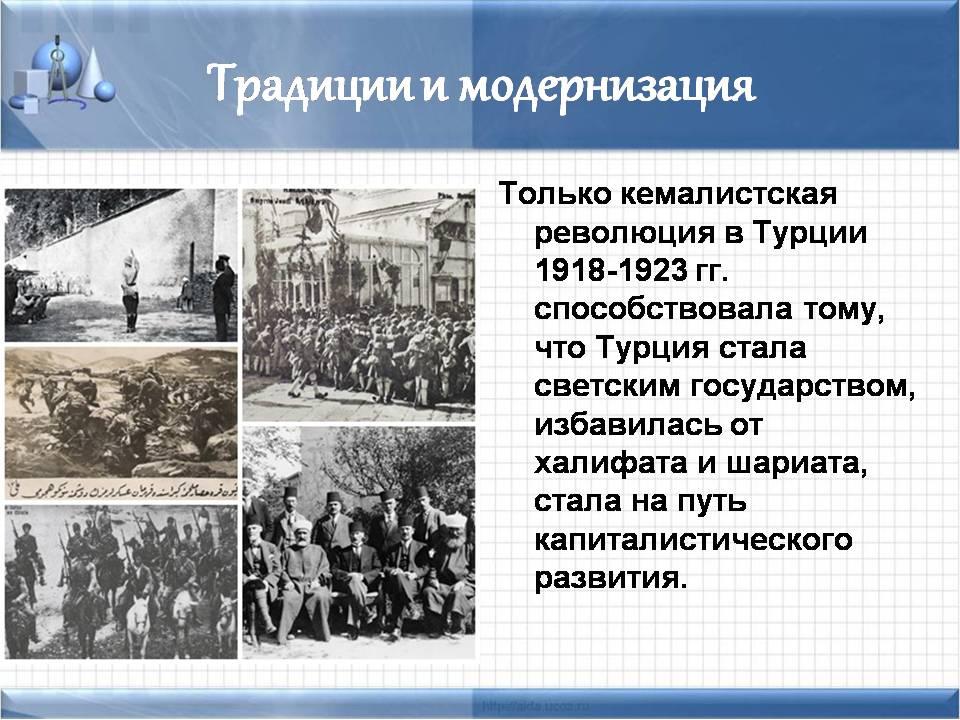презентация на тему страны азии в первой половине 20 века
