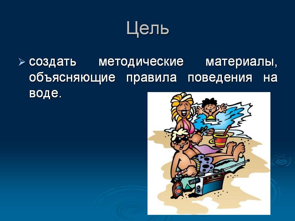 Правила поведения на воде Презентации по ОБЖ Слайд 1 Слайд 2