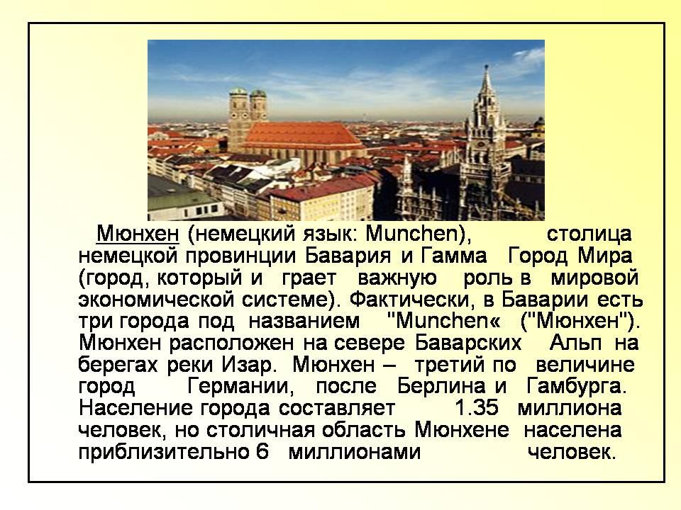 Реферат про берлин на немецком языке 7743