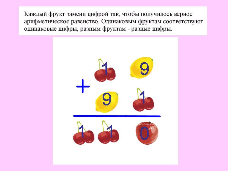Задания для 1 класса по математике в картинках 15