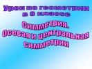 Осевая и центральная симметрии