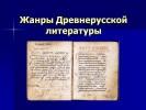 Жанры Древнерусской литературы