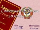 Советская культура 1930-х годов