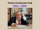 Роман Семёнович Сеф