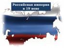Российская империя в 19 веке