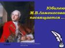 Своя игра «М.В. Ломоносов»
