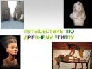 Путешествие по Древнему Египту