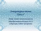 И. Никитин «Встреча зимы» и Я. Аким «Первый снег»