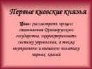 Первые киевские князья (6 класс)