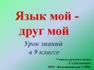Язык мой -друг мой