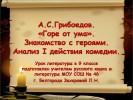 Комедия Грибоедова «Горе от ума». Знакомство с героями