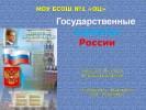 Государственные символы России (5 класс)
