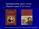 Характеристика героев в поэме «Мертвые души» Н. В. Гоголя
