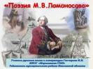 Поэзия М.В. Ломоносова