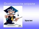 Особенности морали (4 класс)
