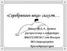 Силуэт «Серебряного века»