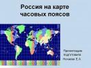 Часовые пояса России (8 класс)