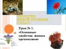 Основные свойства живых организмов