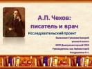 А.П. Чехов писатель и врач