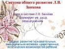 Система общего развития Л.В. Занкова