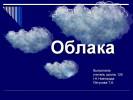 Облака (2 класс)