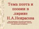 Тема поэта и поэзии в лирике Н.А. Некрасова