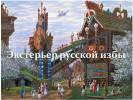 Экстерьер русской избы