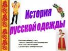История русской одежды
