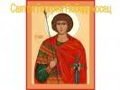 Святой Геогрий Победоносец