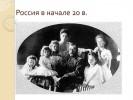 Россия начала 20 века (9 класс)