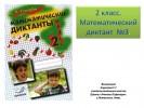 Математический диктант №3