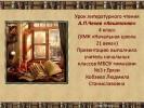 А.П.Чехов «Каштанка»