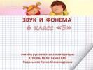 Звук и фонема