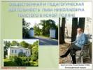 Общественная и педагогическая деятельность Льва Николаевича Толстого в Ясной Поляне