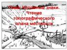 Условные знаки. Чтение топографического плана местности