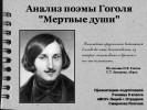Анализ поэмы Гоголя «Мертвые души»