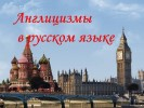 Англицизмы в русском языке
