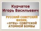 Курчатов Игорька Васильевич