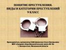 Понятие преступления. Виды и категории преступлений