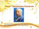 Расул Гамзатов – великий поэт своего народа