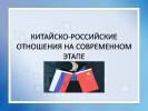 Китайско-российские отношения на современном этапе