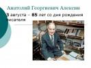 Анатолий Георгиевич Алексин